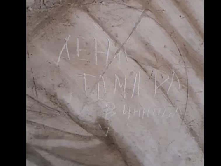 Koshhunstvennaya nadpis na freske Rafaelya 2
