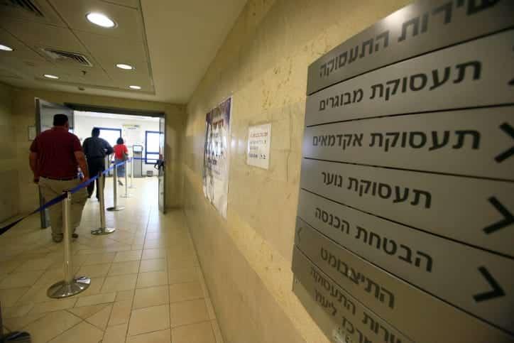 Ofis izrailskoj sluzhby zanyatosti