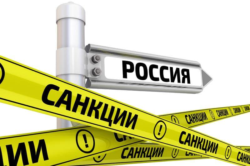 санкции картинка
