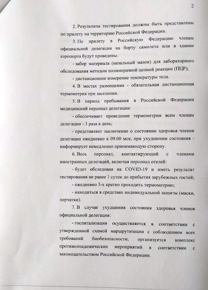 Dokument 2