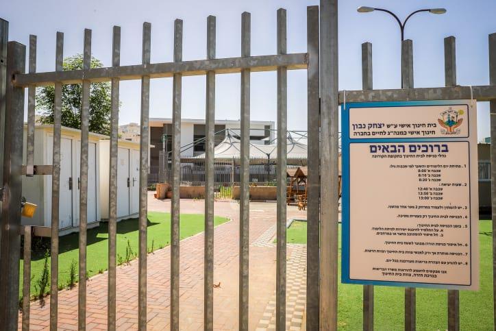 школа карантин израиль фото
