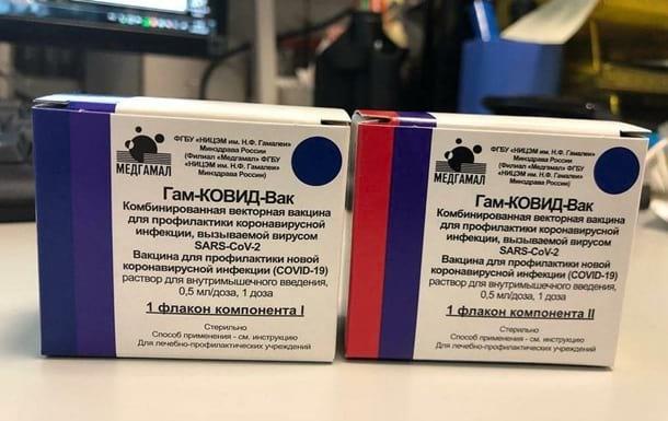 российская вакцина фото