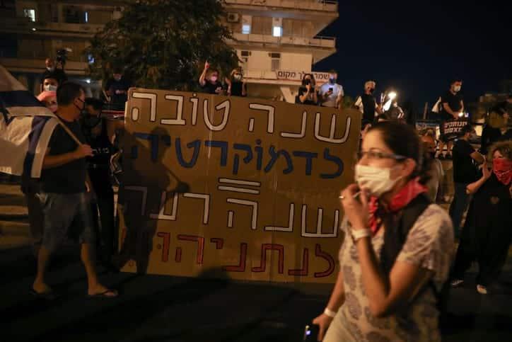 Protesty u rezidentsii Netaniyagu 7