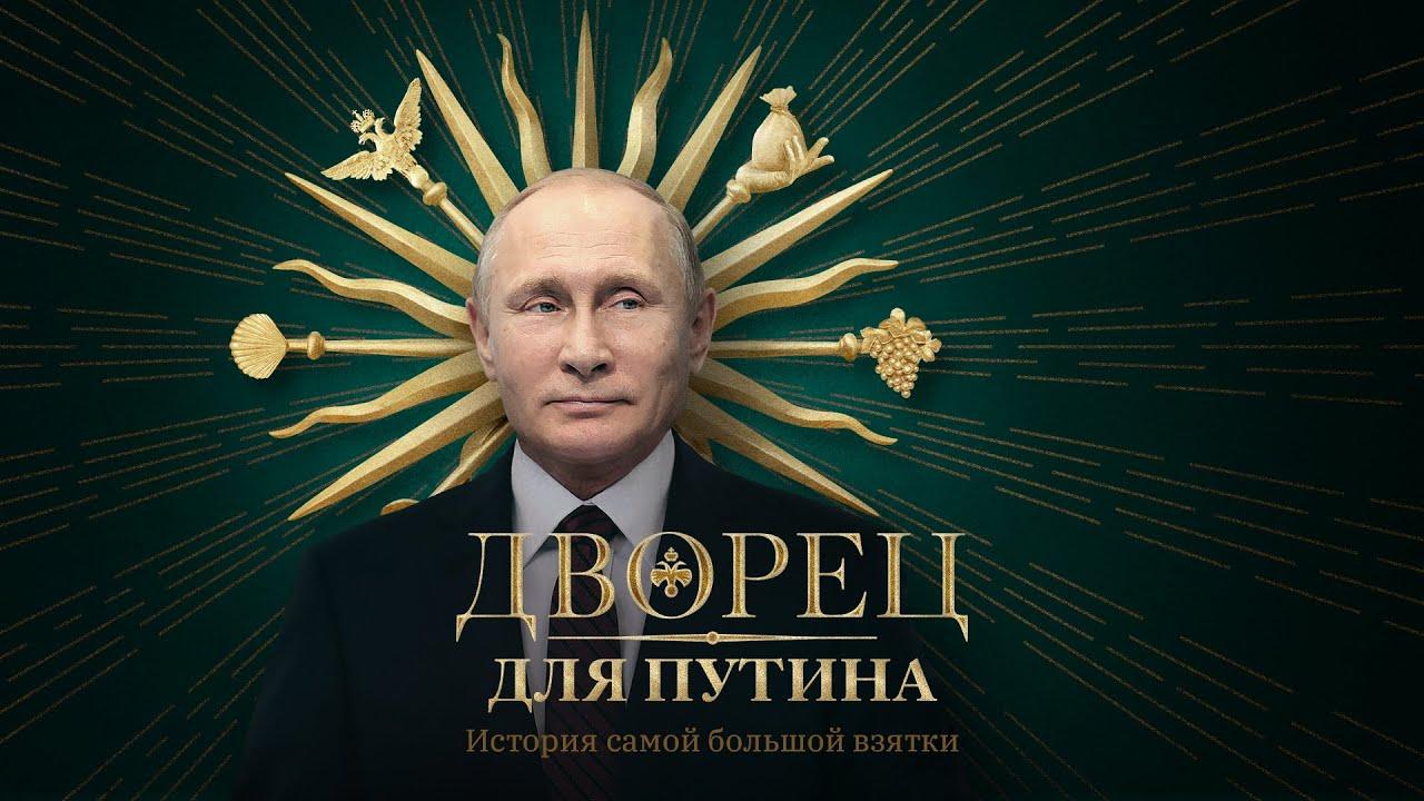 Навальный опубликовал расследование о дворце Путина(ВИДЕО)