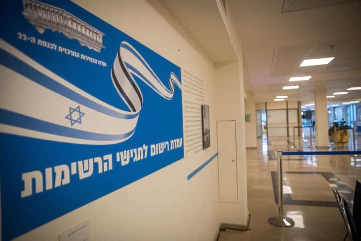 ЦИК Израиля фото