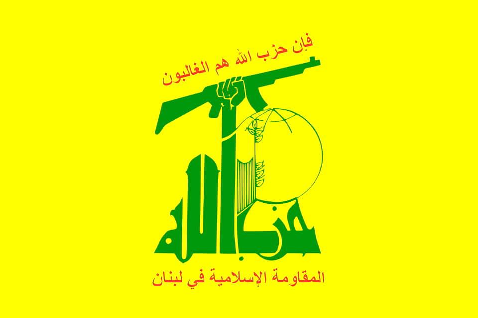 Флаг Хизбаллы изображение