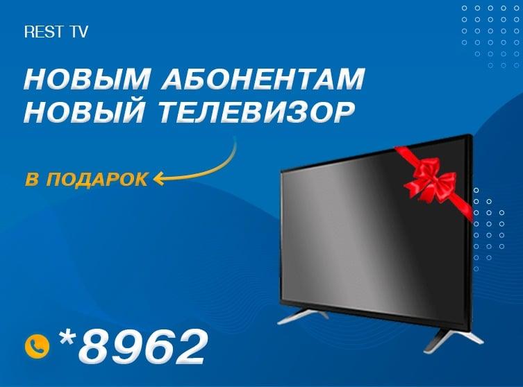 Телевизор в подарок фото