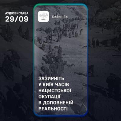 Аудиоспектакль Бабий Яр