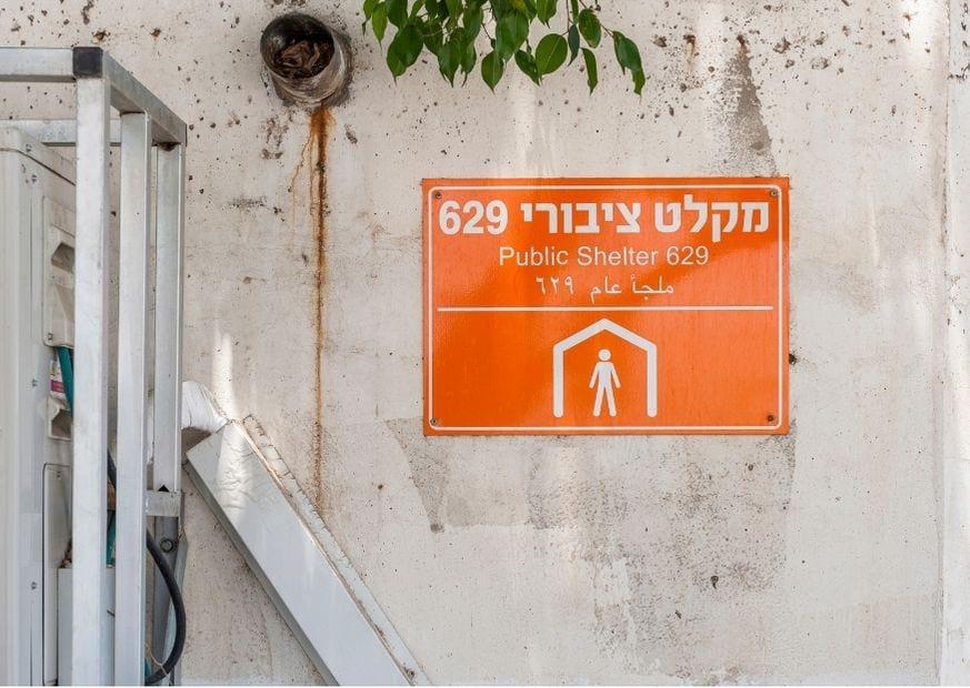 Израильское бомбоубежище