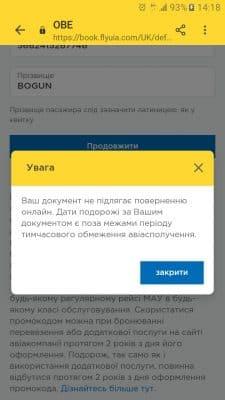 скриншот авиакомпания