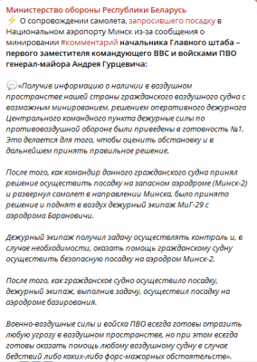Сообщение Минобороны Беларусь
