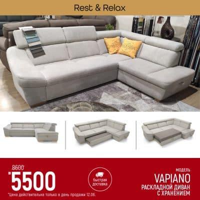 Vapiano - угловой раскладной диван