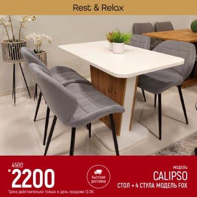 стол Калипсо + 4 вельветовых стула
