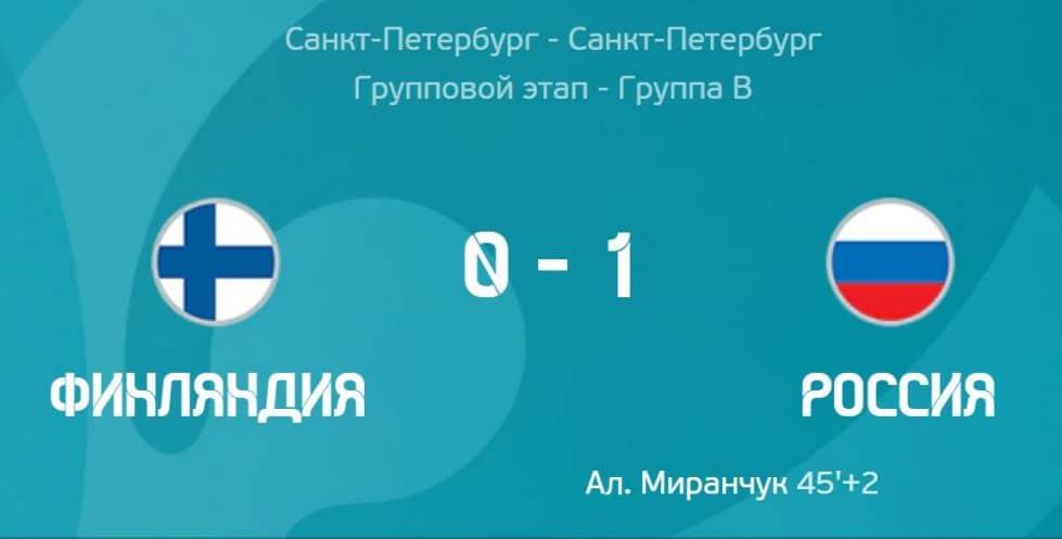 Финляндия Россия матч картинка