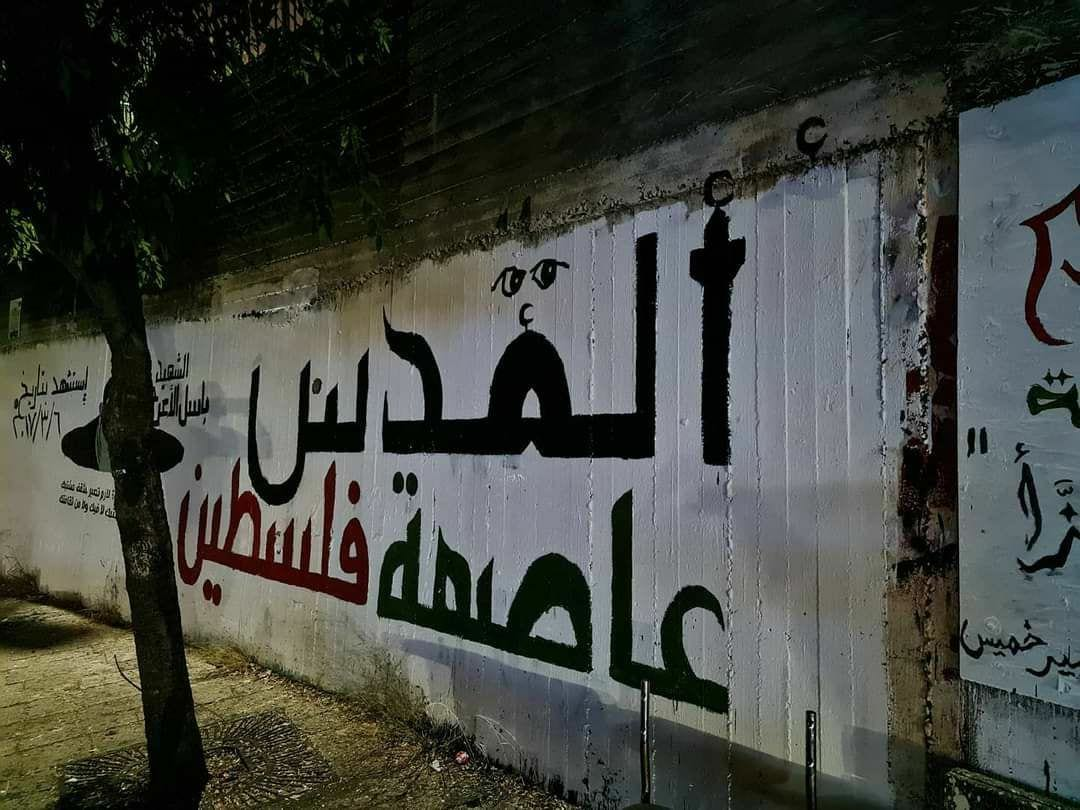 Палестинские надписи в Нацрате фото