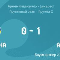 Украина - Австрия 0-1 картинка