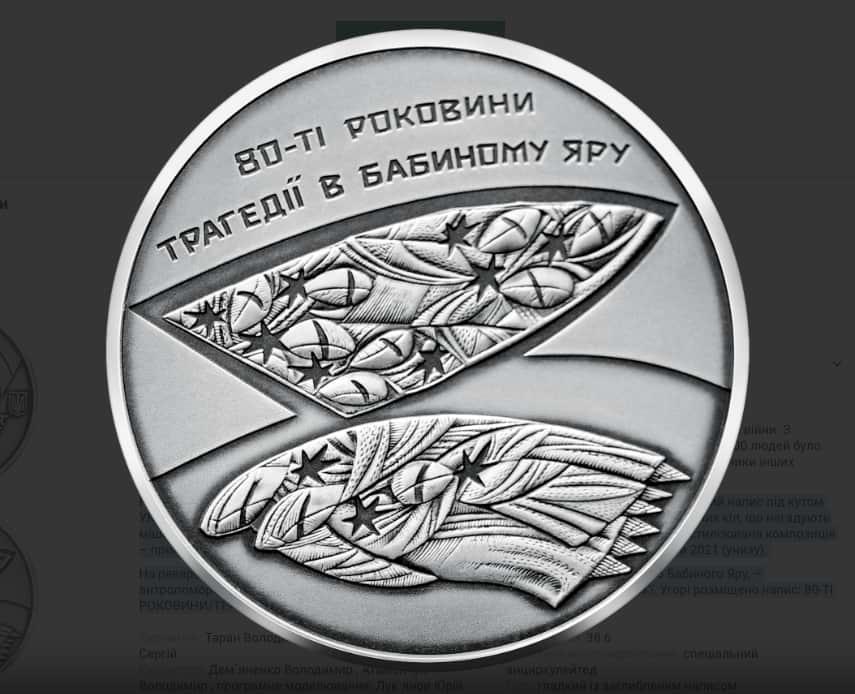 памятные монеты фото