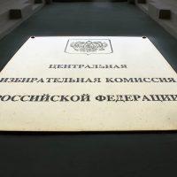 Центризбирком РФ фото