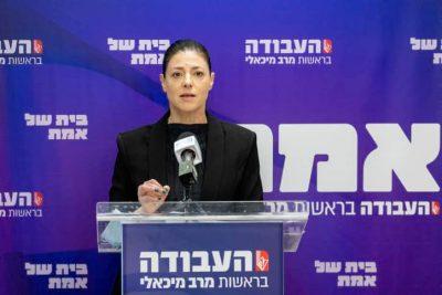 Мейрав Михаэли: Израиль слишком долго был «государством Иудея и Самария»