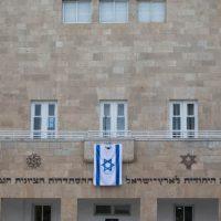 Штаб-квартира Еврейского Агентства фото